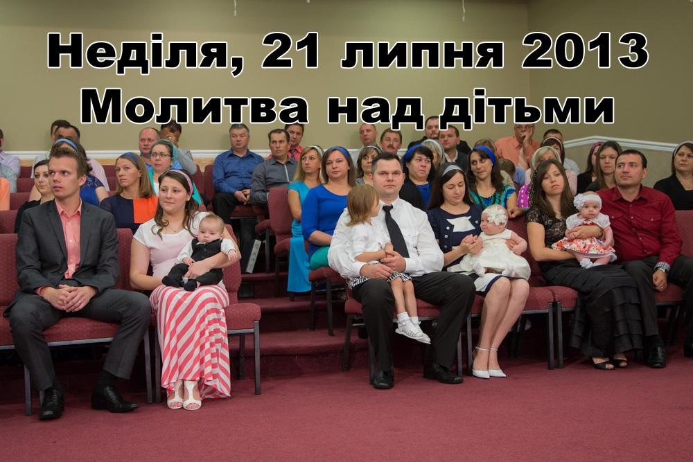 Неділя, 21 липня 2013. Молитва над дітьми