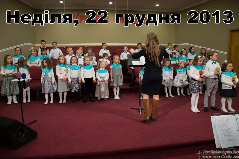 Неділя, 22 грудня 2013. Вечірнє Богослужіння за участю дітей