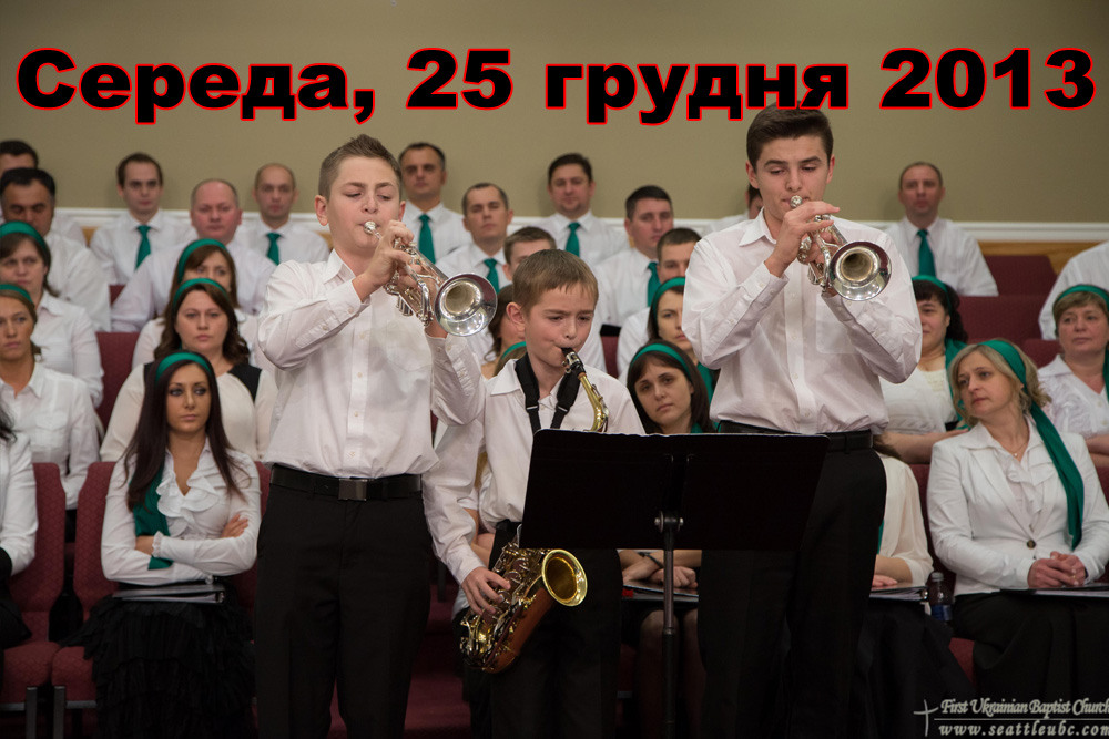 Середа, 25 грудня 2013. Різдвяне Богослужіння за участю Другого хору
