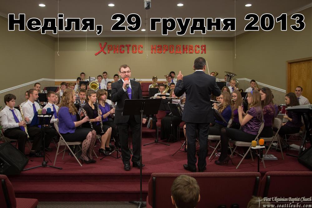 Неділя, 29 грудня 2013. Різдвяне Богослужіння за участю Духового оркестру