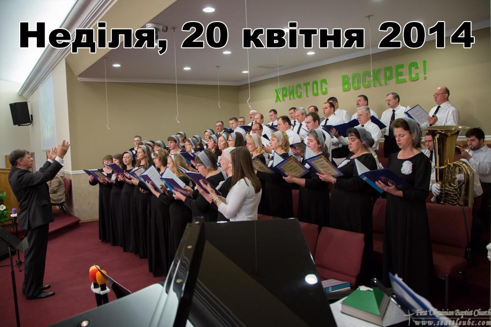 Неділя, 20 квітня 2014. Ранкове Пасхальне Богослужіння за участю Першого хору.
