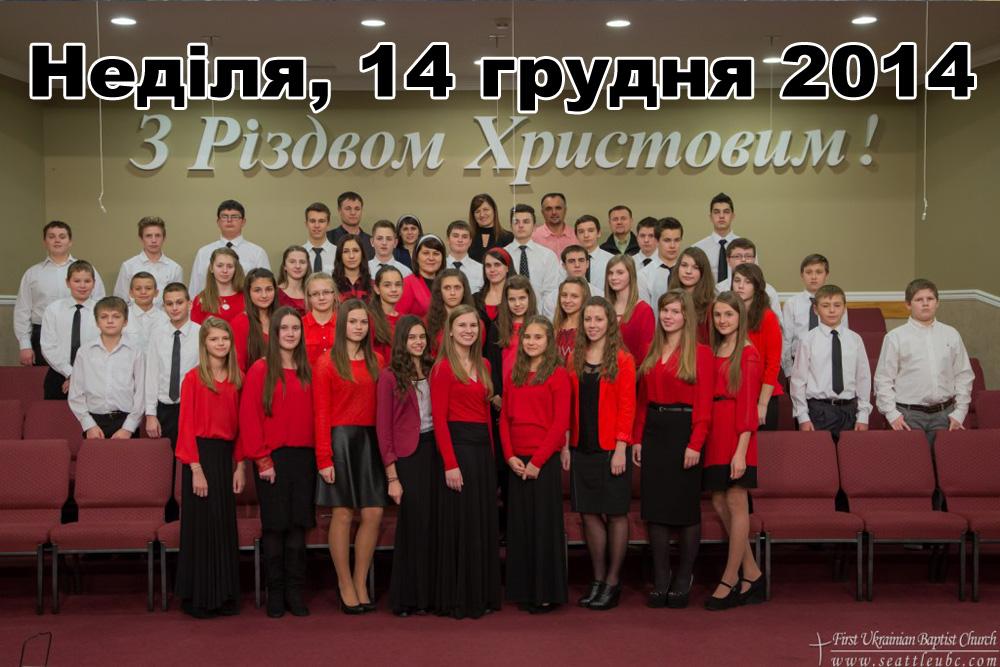Неділя, 14 грудня 2014. Вечірнє Різдвяне Богослужіння за участю підросткового хору