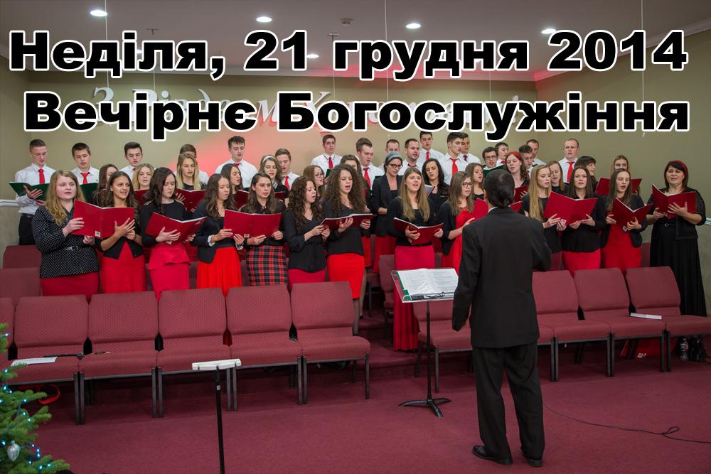 Неділя, 21 грудня 2014. Вечірнє  Богослужіння