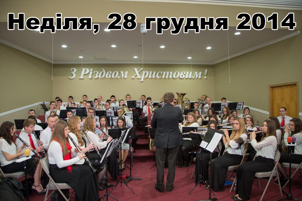 Неділя, 28 грудня 2014. Ранкове Різдвяне Богослужіння за участю духового оркестру