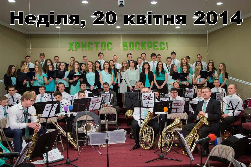 Неділя, 20 квітня 2014. Вечірнє Пасхальне Богослужіння за участю духового оркестру та молодіжного хору.
