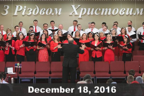 Неділя, 18 грудня 2016. Ранкове Різдвяне Богослужіння за участю Другого хору.