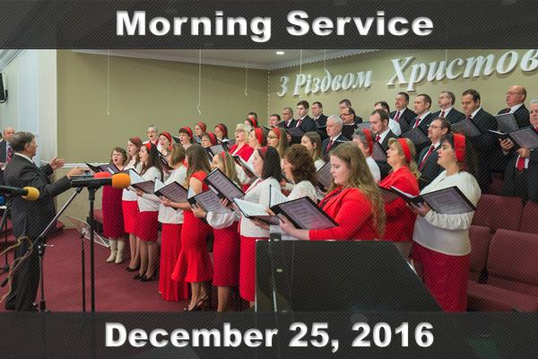 Неділя, 25 грудня 2016. Ранкове Різдвяне Богослужіння за участю Першого хору.