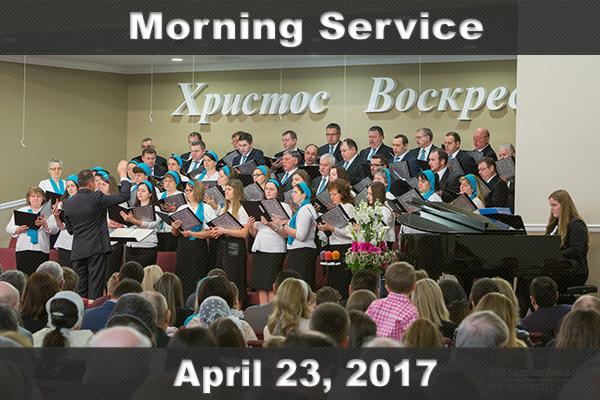 Неділя, 23 квітня 2017. Ранкове Пасхальне Богослужіння за участю Першого хору.