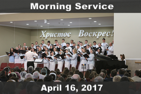 Неділя, 16 квітня 2017. Ранкове Пасхальне Богослужіння за участю Другого хору.