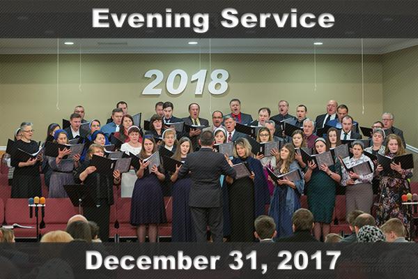 Неділя, 31 грудня 2017. Вечірнє Богослужіння за участю Першого хору. Зустріч Нового року.